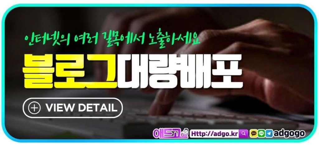 청주서원바이럴블로그배포